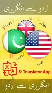 English Urdu Dictionary Offline Plus Translator Screenshot
