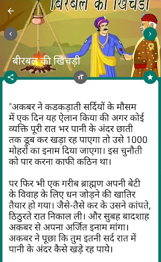 Akbar And Birbal Stories Pdf