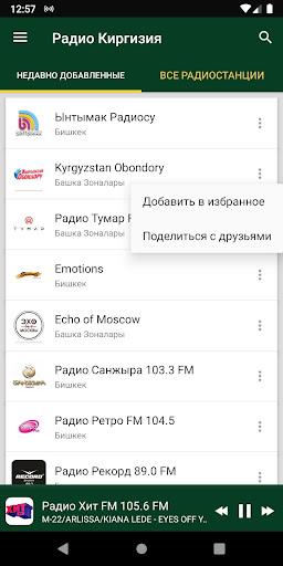 Kyrgyzstan Radio Stations screenshots 1
