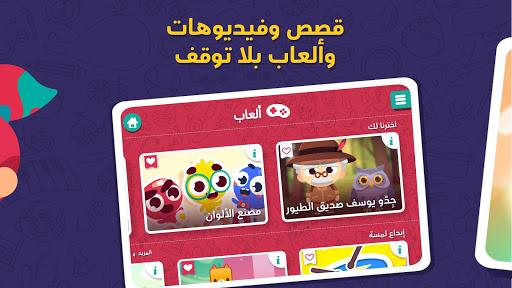Lamsa: Stories, Games, and Activities for Children screenshot 1