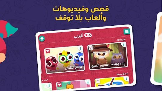 Lamsa: Educational Kids Stories and Games 2