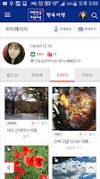 Screenshot of 대한민국 구석구석(국내여행, 관광지, 음식, 숙박)