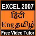 TutorEXCEL2007 हिंदी-Eng-தமிழ் icon