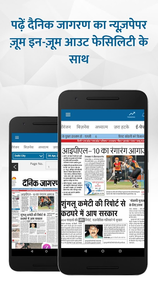 Hindi News India Dainik Jagran- screenshot