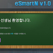 이솔정보통신 eSmartN v1.0.0