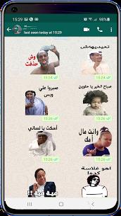 ملصقات عربية للواتساب 2021 – WAStickerApps 4