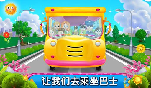 车轮在公交儿童活动