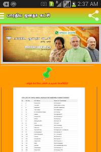 BJP Tamil Nadu screenshot 1