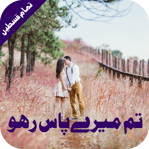 Tum Mere Pass Raho by Durre Saman Bilal - Apps on Google Play