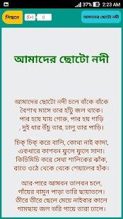 বাংলা কবিতা - Bangla Kobita - বাংলা কবিতা সমগ্র - náhled