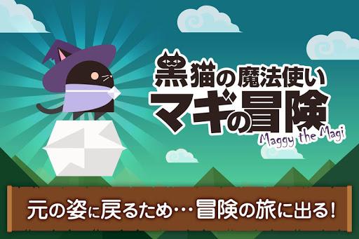 黒マギ-黒猫の魔法使いマギの冒険-ハマるアドベンチャーゲーム