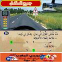 جميع سلاسل تعليم السياقة بالمغرب - Siya9a Maroc icon