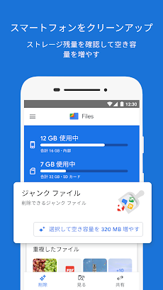 Files by Google: スマートフォンの容量を確保のおすすめ画像1