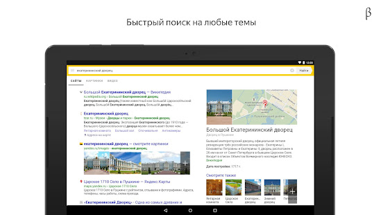 App Яндекс (бета) APK for Windows Phone