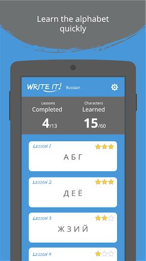 Write It! Russian 3.1.6 screenshots 2