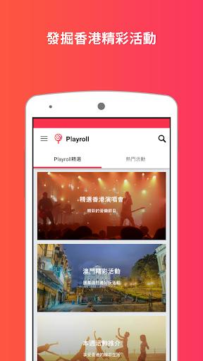 Playroll - 发掘香港好玩活动