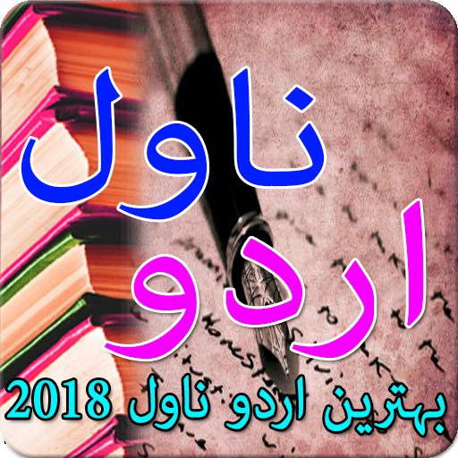 Best Urdu novel 2018 (app)