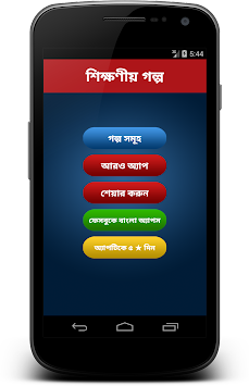 Bangla Golpo ~ Bengali story APK screenshot thumbnail 1