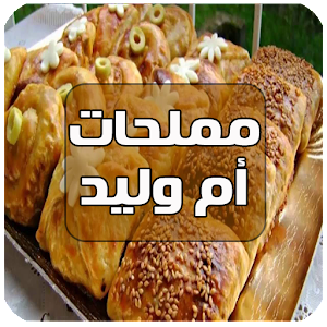Cuisine Oum Walid | Momalahat Maghribia Oum Walid 2017 Android Apps On Google Play