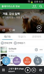 네이버 뮤직 - Naver Music - screenshot thumbnail