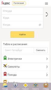 Авто Псков screenshot 2