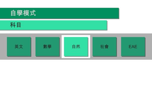 玩免費教育APP|下載iGame Single app不用錢|硬是要APP