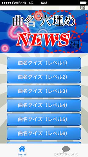 曲名穴埋めクイズ・NEWS編 ~タイトルが学べる無料アプリ~