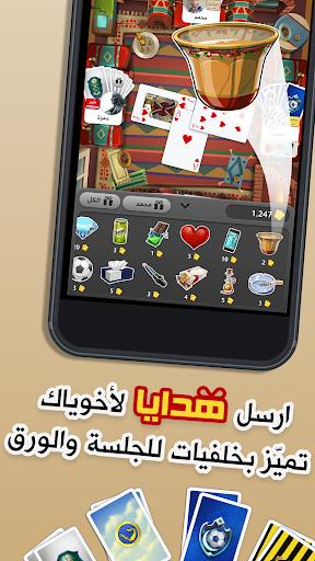 u0643u0645u0644u0646u0627 - Kammelna 2.5.3 screenshots 5