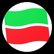 АЛГА! Изучаем татарский язык