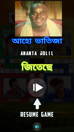 Bangla Super Hero Ludo 1.3.2 screenshots 3