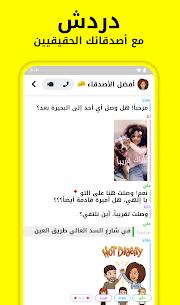 Snapchat plus  2