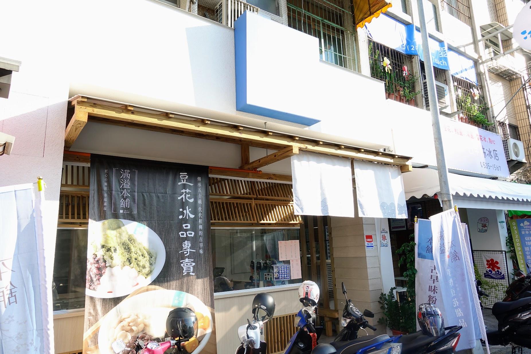滿溢本舖,在復興路上開的一家新店,沒記錯的話是台中老店下來開的