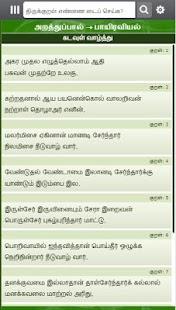 Thirukural(Tamil & English) - náhled