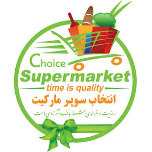 Choice Super Market - náhled