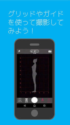 グリッド線撮影アプリ Professional