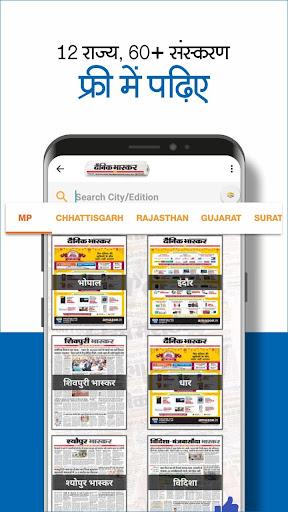 Latest Hindi News App: Breaking News, Hindi epaper by Dainik