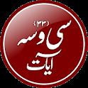 Se Wasa Ayaat - Azkar-e-Sultania icon