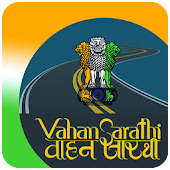Indian Driving Licence -Online