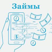 Займы онлайн на карту кредит