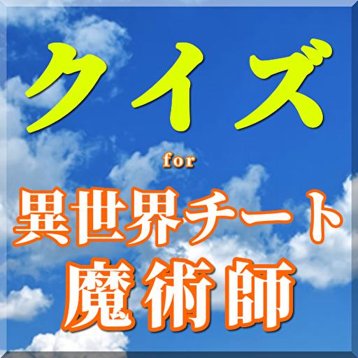 クイズfor異世界チート魔術師 アニメ漫画ラノベ小説ゲーム 無料