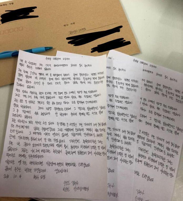 hyuna-letter