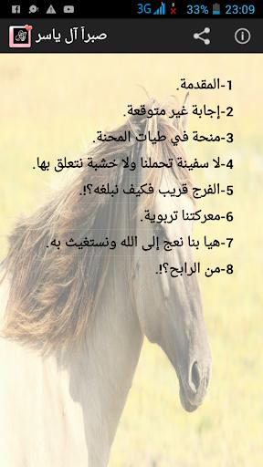 صبرا آل ياسر مجدى الهلالى