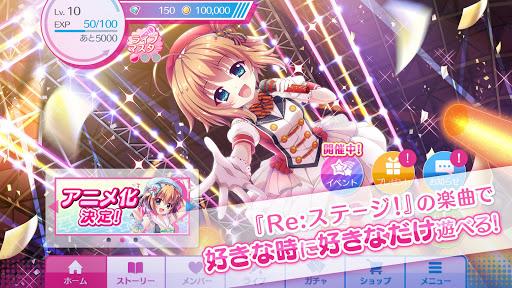 Re:ステージ!プリズムステップ 1.1.21 screenshots 2
