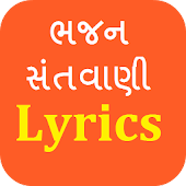 Gujarati Bhajan Lyrics App