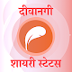 Download दीवानगी शायरी - Deewangi Shayari Hindi Status For PC Windows and Mac
