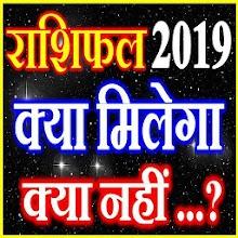 Download Rashifal 2019 Name Astrology in Hindi APK latest