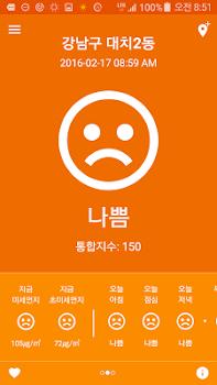 미세미세(미세/초미세먼지,위젯,WHO기준,8단계)