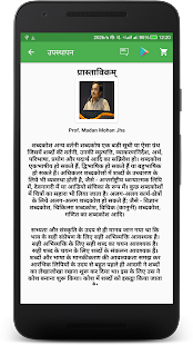 Hindi Shabdkosh- screenshot thumbnail