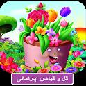 گل و گیاهان اپارتمانی + پرورش و نگهداری icon