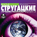 Стругацкие Лучшие рассказы 2 icon